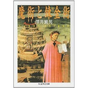 魔術と錬金術 (ちくま学芸文庫)