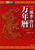 風水・擇日 万年暦—1924~2064(太玄社)