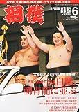 相撲 2011年 06月号 [雑誌]