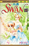 Swan 5 (マーガレットコミックス)