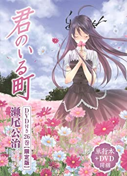 DVD付き 君のいる町(26)限定版 (少年マガジンコミックス)
