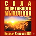 The Power of Positive Thinking [Russian Edition] | Norman Vincent Peale