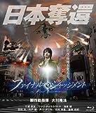ファイナル・ジャッジメント [Blu-ray]
