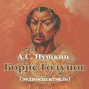 Boris Godunov (audiospektakl') Audiobook