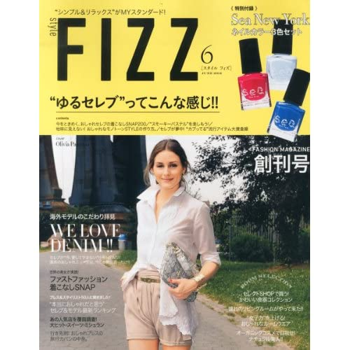 style FIZZ (スタイル フィズ) 2014年 06月号 [雑誌]