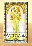 もやしもん(4) (イブニングKC (171))