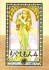 もやしもん 第4巻 2006年12月22日発売