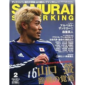 SAMURAI SOCCER KING (サムライサッカーキング) 2014年 02月号 [雑誌]