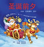 Twas The Night Before Christmas: Edited by Santa Claus for the Benefit of Children of the 21st. Century (Chinese Edition)