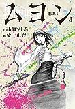 ムヨン 影無し 3 (GAコミックス)