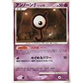 アンノーンJLV.12 ポケモンカード DP5【秘境の叫び】&【怒りの神殿】U
