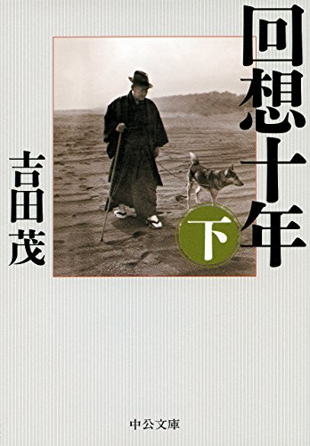回想十年(下) (中公文庫)