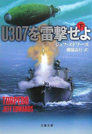 U307を雷撃せよ〈下〉