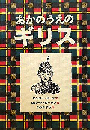 おかのうえのギリス (大型絵本)