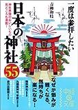一度は参拝したい日本の神社55—神社界隈のおいしいもの見どころも満載! (中経の文庫 あ 9-1)