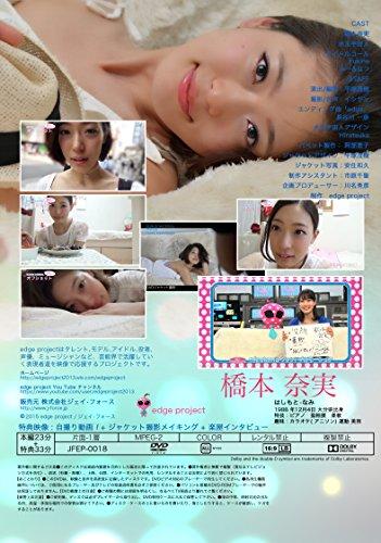 水玉タレントプロモーション 橋本奈実 [DVD]