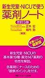 新生児室・NICUで使う薬剤ノート 改訂3版
