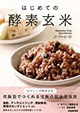 はじめての酵素玄米 (veggy Books)