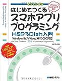 はじめてつくるスマホアプリプログラミング―HSP3Dish入門 Windows8/7/Vista/XP/2000対応