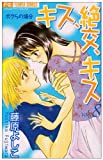 キス、絶交、キス 8 (フラワーコミックス)
