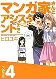 マンガ家さんとアシスタントさんと4巻 (デジタル版ヤングガンガンコミックス)