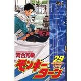 モンキーターン (29) (少年サンデーコミックス)