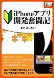 iPhoneアプリ開発奮闘記 ?初めての開発で僕が学んだこと そして僕の周りで変わったこと (impress QuickBooks)