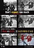 巨匠ニコラス・レイ教授の「映画の授業」2 あまり期待するな [DVD]