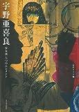 宇野亜喜良---少女画 六つのエレメント (らんぷの本)