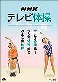 NHKテレビ体操 ~ラジオ体操 第1/ラジオ体操 第2/みんなの体操~ [DVD]