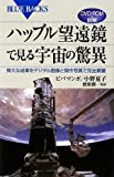 DVD-ROM&図解 ハッブル望遠鏡で見る宇宙の驚異 (ブルーバックス)