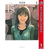 "Amazon.co.jp: I""s<アイズ> 1 (ジャンプコミックスDIGITAL) 電子書籍: 桂 正和: Kindleストア"