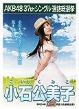 AKB48 公式生写真 37thシングル 選抜総選挙 ラブラドール・レトリバー 劇場盤 【小石公美子】