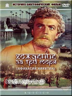 Amazon.com: Travel beyond the three seas (DVD NTSC): Oleg Strizhenov, Kapur Pritkhviradzh, Balradzh Sakhni Nargis, Devid Padmini, Dzhajradzh: Movies & TV