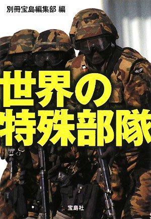 世界の特殊部隊 (宝島SUGOI文庫)