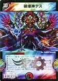 破壊神デス VR仕様 デュエルマスターズ コミック・オブ・ヒーローズ dmx21-017