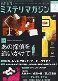 ミステリマガジン 2013年 02月号 [雑誌]