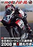 全日本ロードレース2008 第1戦もてぎ (motoバトル)