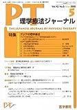 理学療法ジャーナル 2008年 05月号 [雑誌]