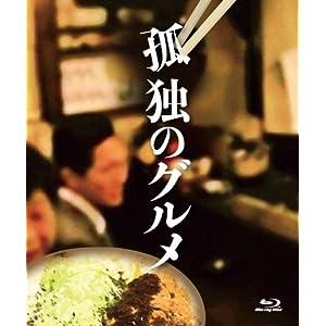 孤独のグルメ Blu-ray BOX (2012)