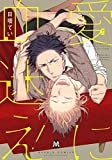 愛に血迷え! (マーブルコミックス)