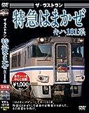 ザ・ラストラン 特急はまかぜキハ181系 [DVD]