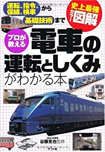 史上最強カラー図解 プロが教える 電車の運転としくみがわかる本