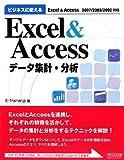 ビジネスに使えるExcel&Access データ集計・分析 2007/2003/2002対応