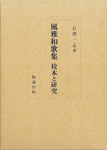 風雅和歌集 校本と研究