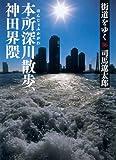 街道をゆく 36 本所深川散歩、神田界隈 (朝日文庫)