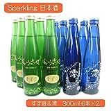 一ノ蔵すず音6本&松竹梅 スパークリング 澪6本  (300ml×12本) 日本酒 飲み比べセット