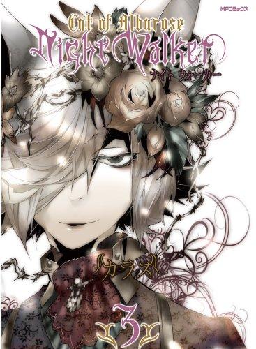 NightWalker-ナイトウォーカー-3 (ジーンコミックス)