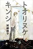 トオリヌケ キンシ (文春e-book)