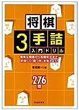 将棋3手詰入門ドリル―簡単な問題から実戦形式まで、反復して「勝つ形」を覚えよう!